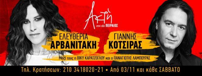 Ελευθερία Αρβανιτάκη και Γιάννης Κότσιρας στην Ακτή Πειραιώς!!!